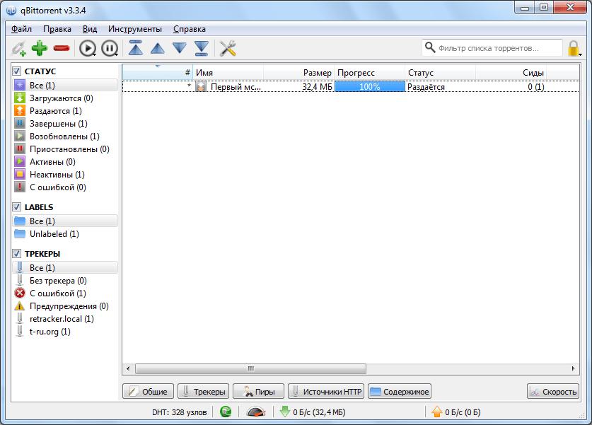 Раздача файла в программе qBittorrent