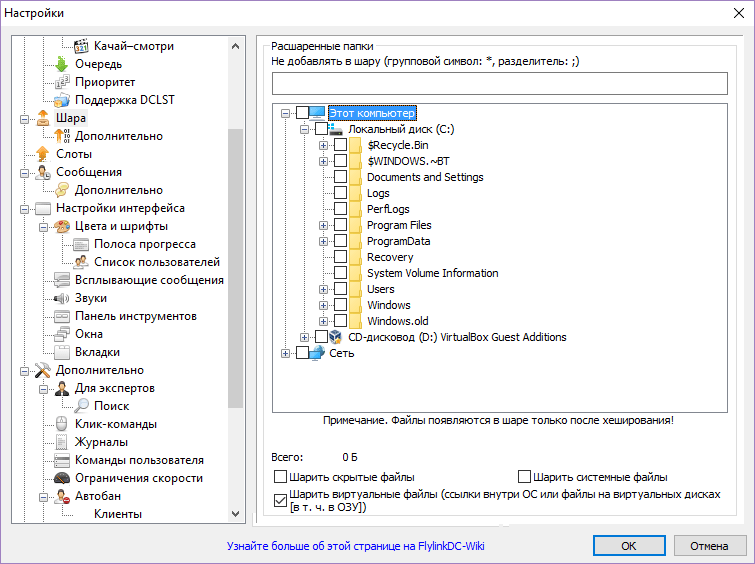 Раздача файлов в FlylinkDC++