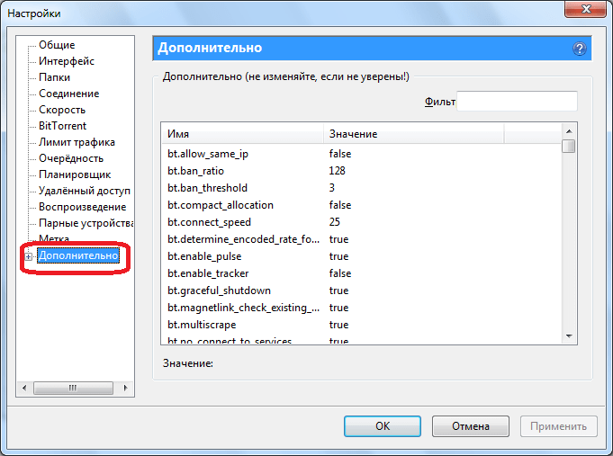 Раздел Дополнительно настроек программы uTorrent