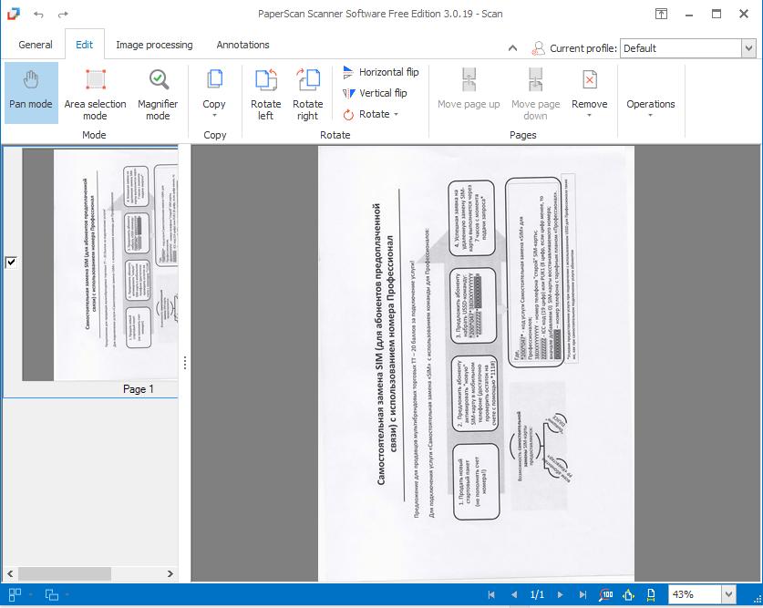 Редактирование фото в PaperScan