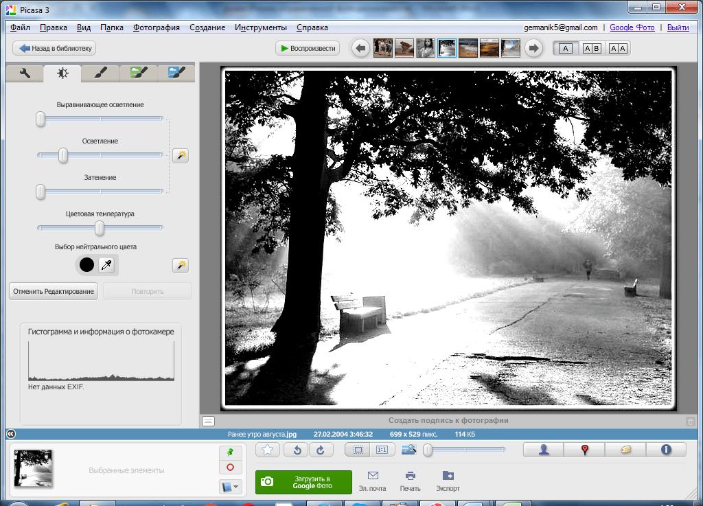 Редактирование фотографии в Picasa