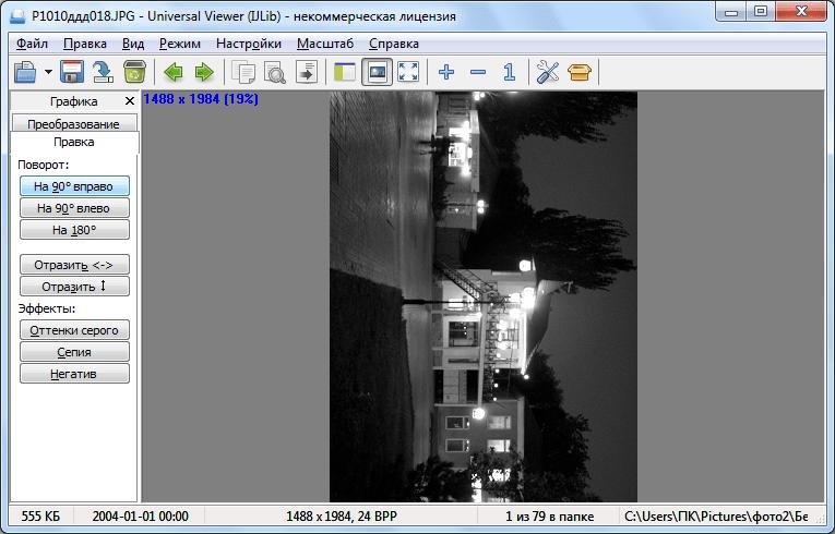 Редактирование изображения в программе Universal Viewer