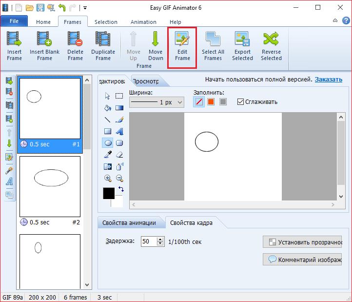 Редактирование кадра в Easy GIF Animator