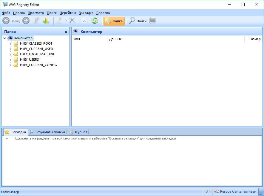 Редактирование реестра в TuneUp Utilities