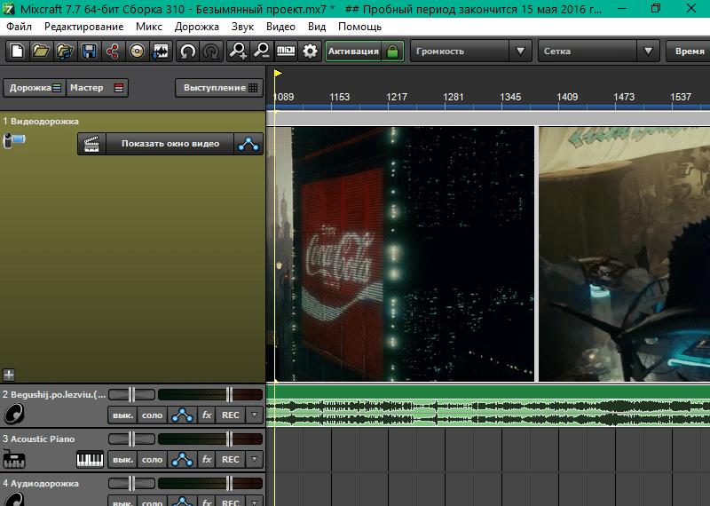Редактирование видеофайлов в Mixcraft