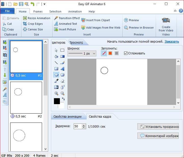 Редактор в Easy GIF Animator