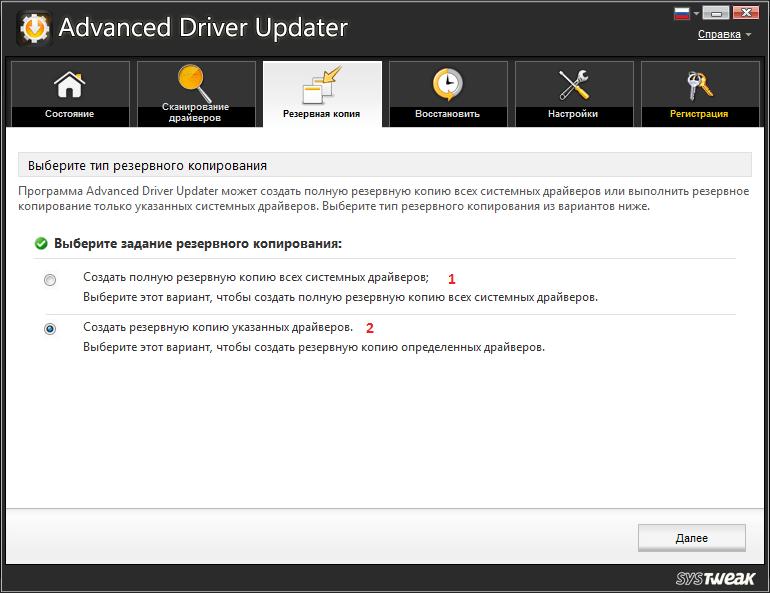 Резервная копия в Advanced Driver Updater