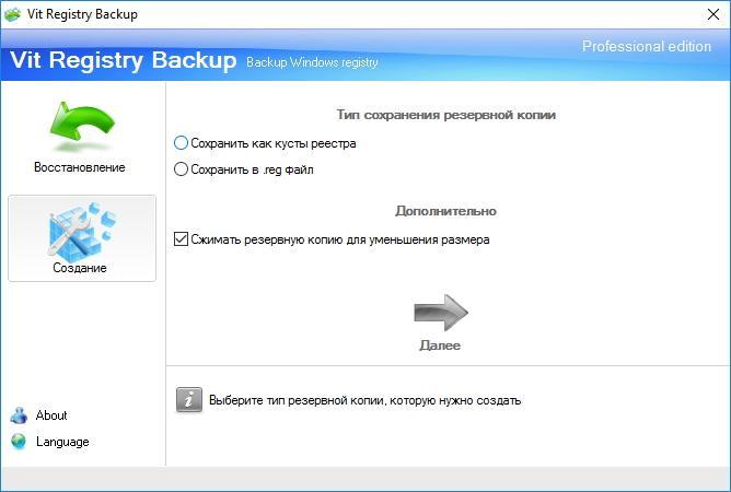 Резервное копирование файлов реестра в Vit Regestry Fix