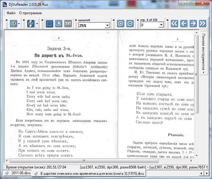 Режим книги в программе DjvuReader