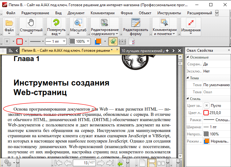 Рисование с помощью PDF XChange Viewer