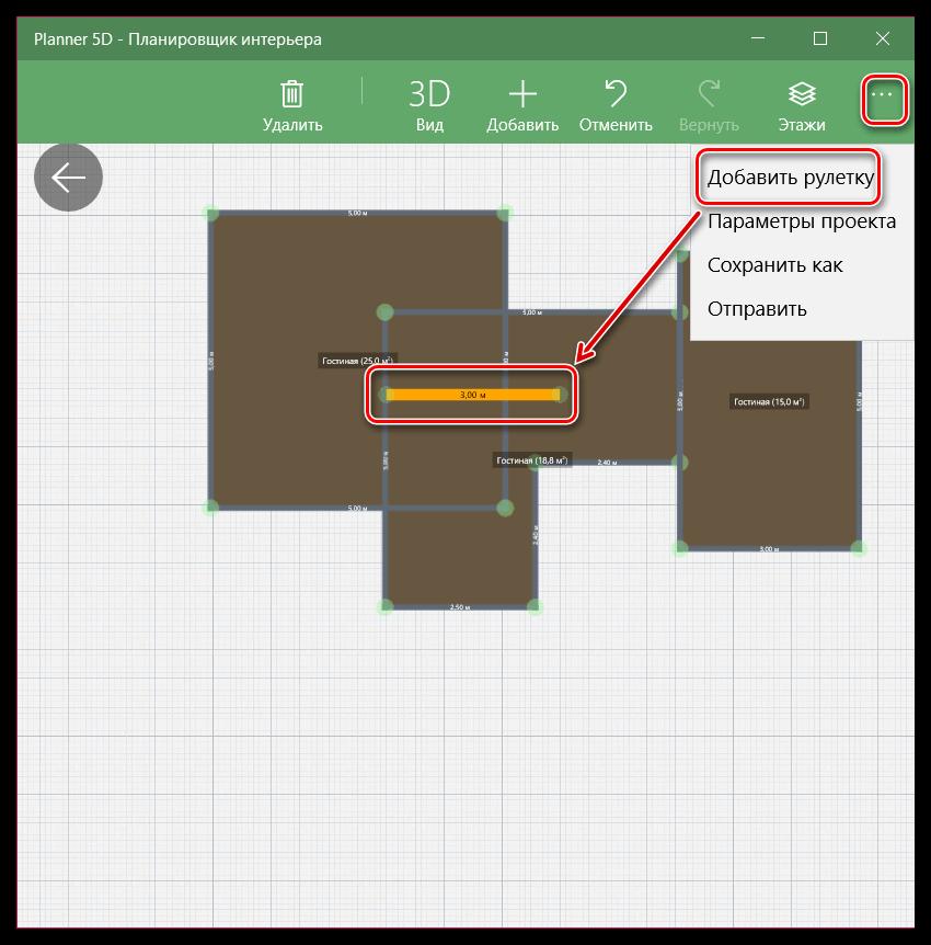 Рулетка в Planner 5D