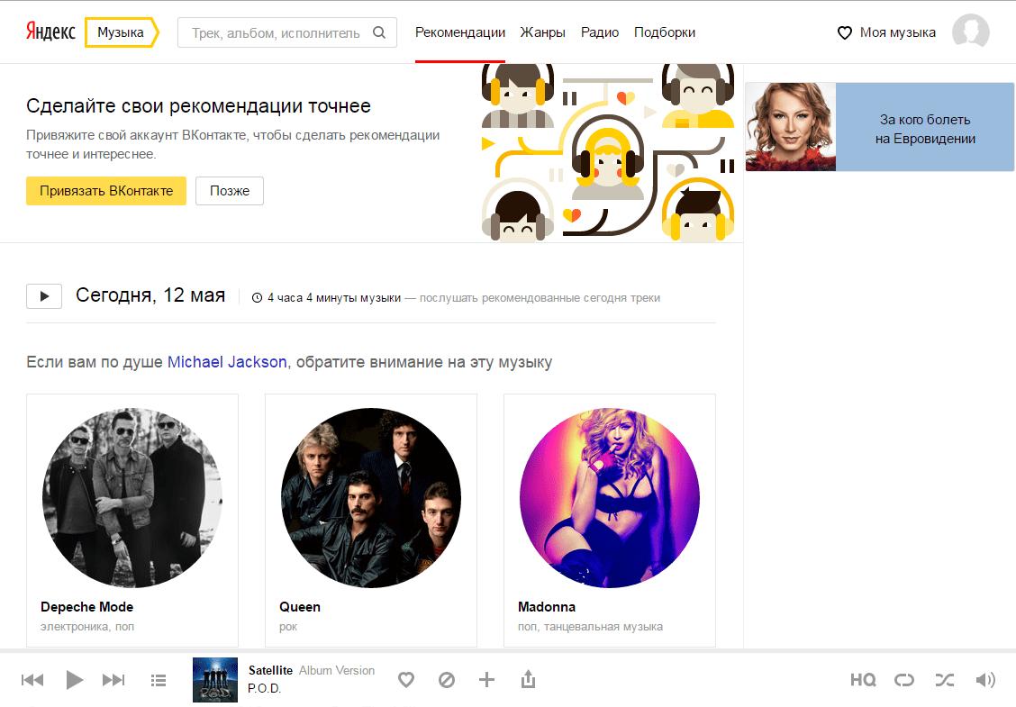 Сайт Яндекс музыки