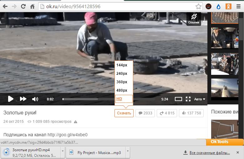 Скачивание видео с помощью Oktools