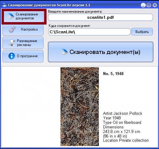 Сканирование материалов в ScanLite
