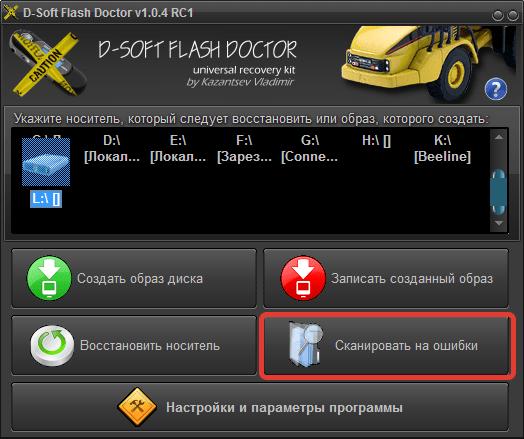 Сканирование на ошибки D-Soft Flash Doctor (2)