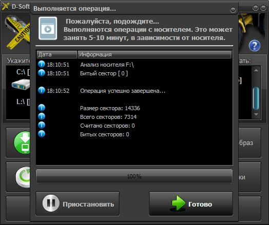 Сканирование на ошибки D-Soft Flash Doctor