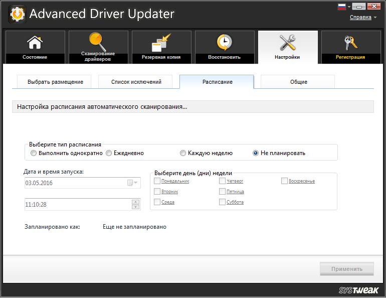 Сканирование системы по расписанию в Advanced Driver Updater