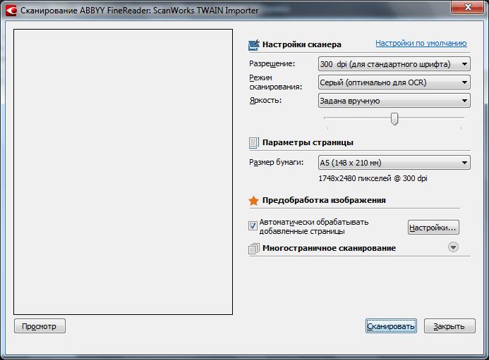 Сканирование в ABBYY FineReader