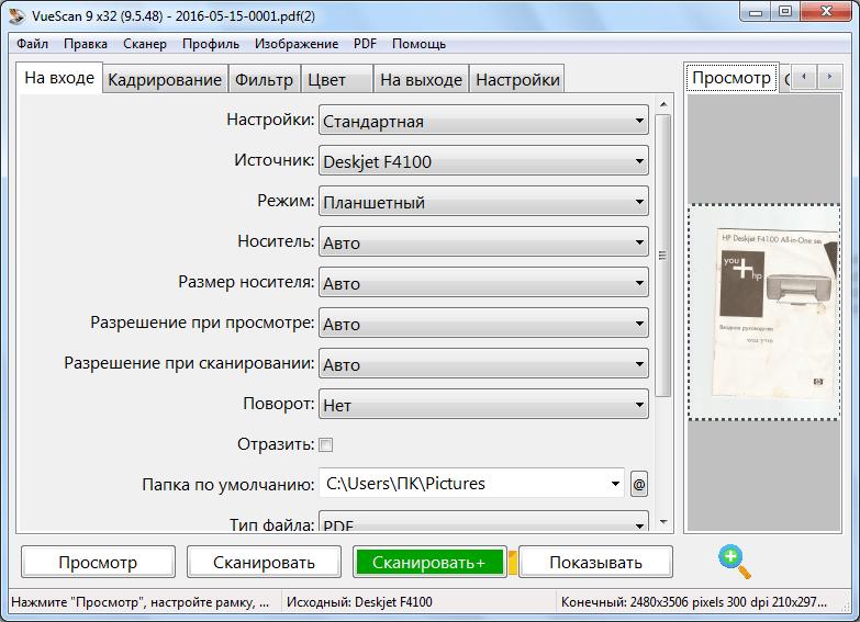 Сканирование в программе VueScan
