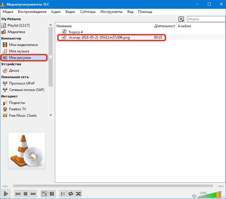 Снимки экрана VLC Media Player (2)