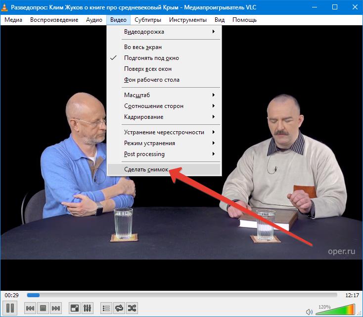 Снимки экрана VLC Media Player