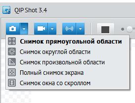 Снимок экрана в QIP Shot