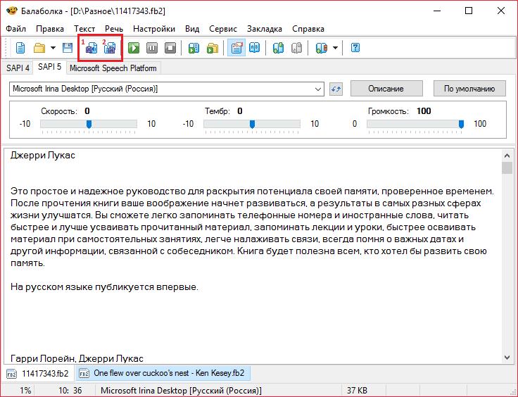Сохранение аудиофайлов в Балаболке