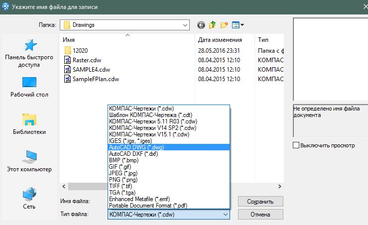 Программу 13 версия компас