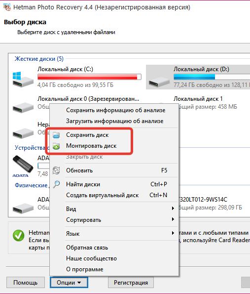 Сохранение и монтирование диска в Hetman Photo Recovery