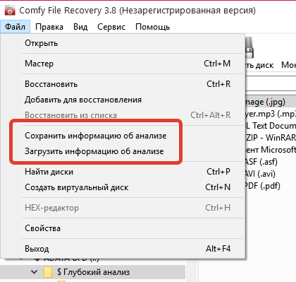Сохранение информации об анализе в Comfy File Recovery
