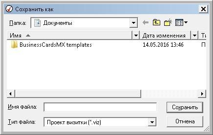 Сохранение проекта в Vizitka