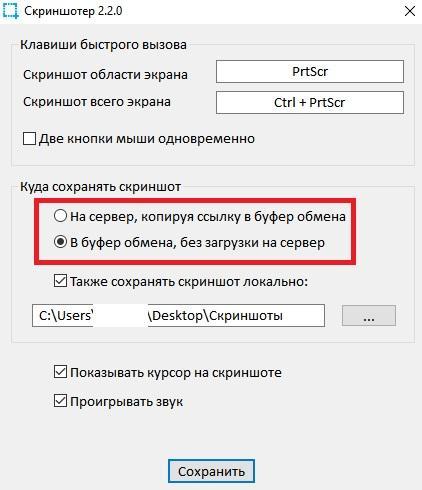Сохранения скриншота в Скриншотер