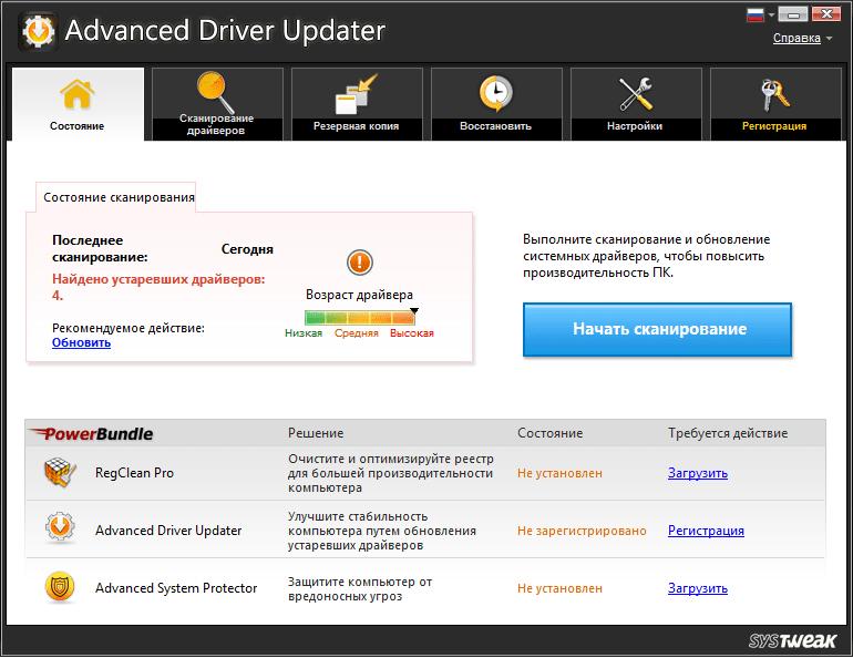 Состояние системы в Advanced Driver Updater