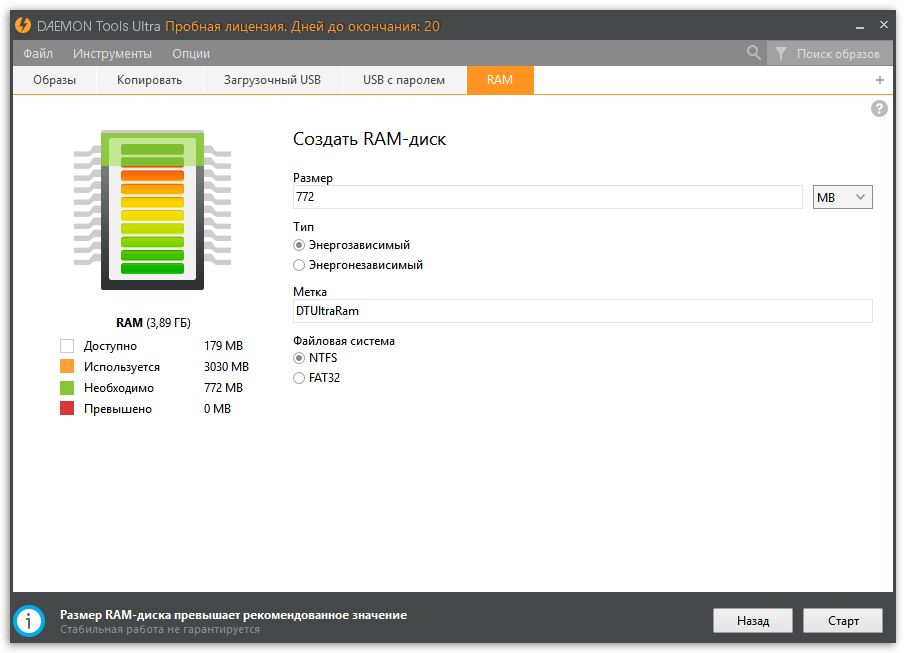 Создание RAM-диска в DAEMON Tools Ultra