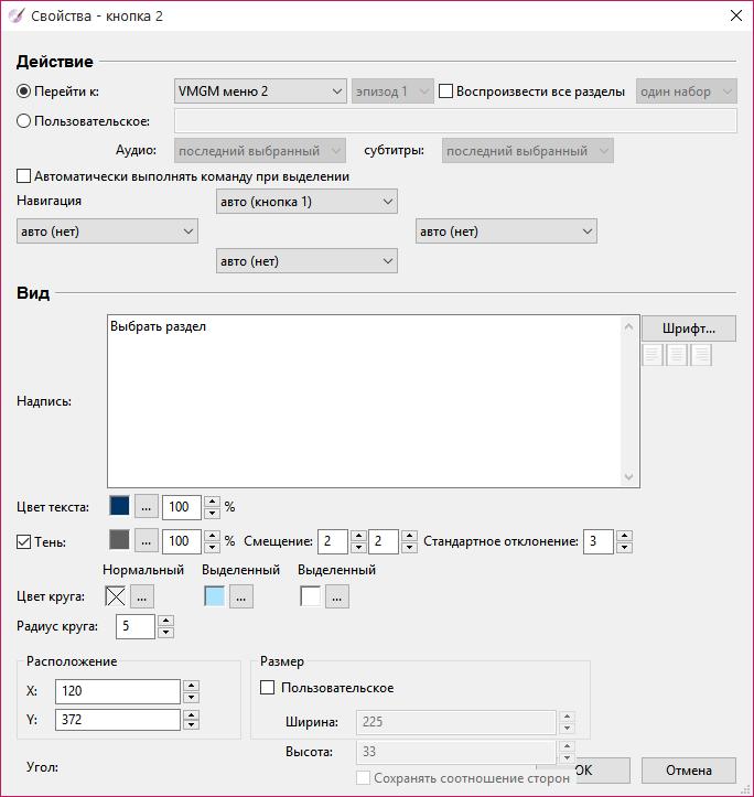 Создание и настройка кнопок для стартового меню в DVDStyler