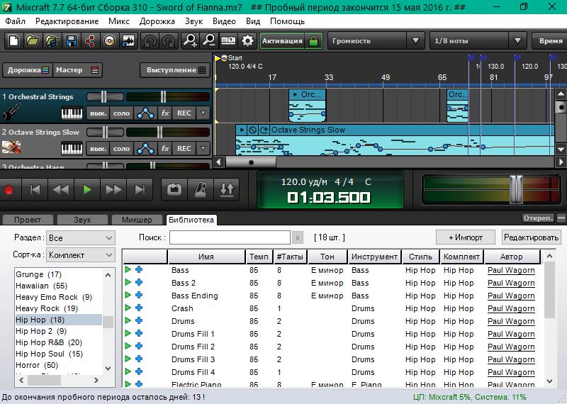 Создание музыки из звуков и сэмплов в Mixcraft