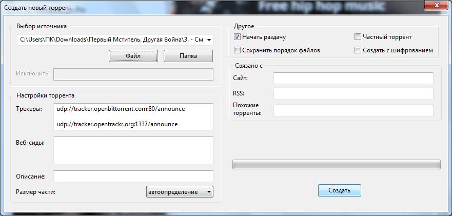 Создание нового торрента в программе uTorrent