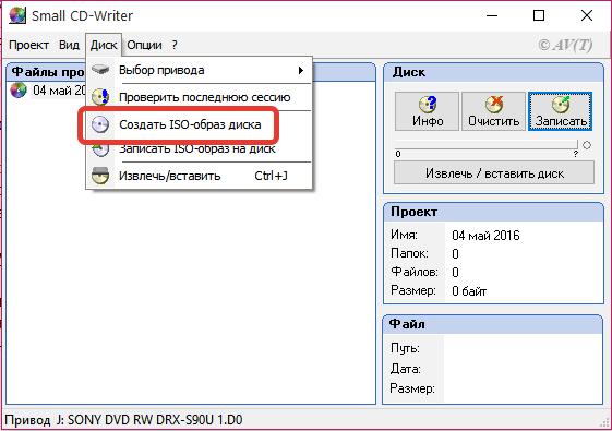 Создание образа ISO в Small CD Writer