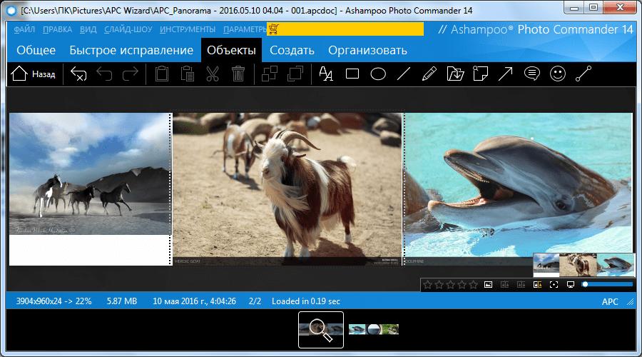Создание панорамы в программе Ashampoo Photo Commander