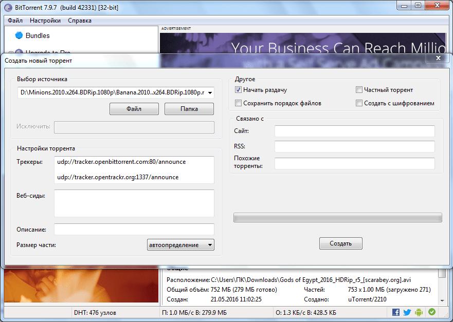 Создание торрента в программе BitTorrent