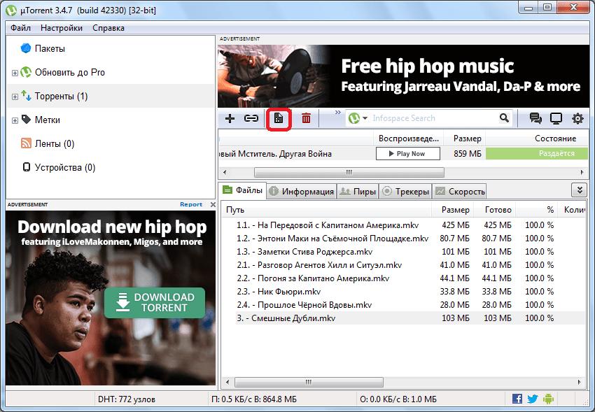 Создание торрента в программе uTorrent
