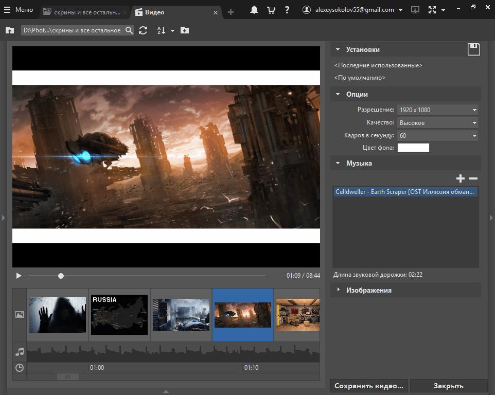 Создание видео в Zoner Photo Studio