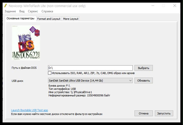 Создание загрузочной флешки с MS-DOS в WinToFlash