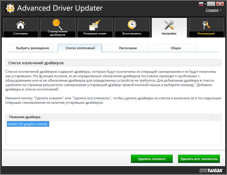 Список исключений в Advanced Driver Updater