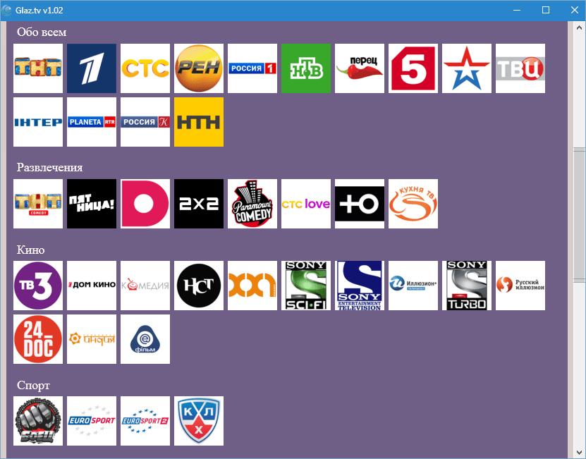 Glaz Tv Скачать Программу - фото 7
