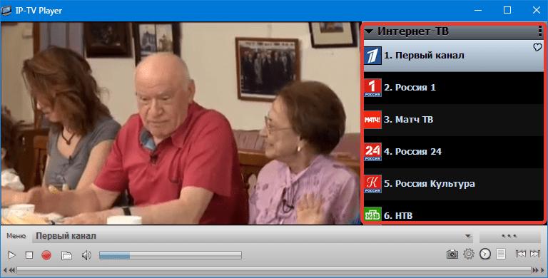 Список каналов IP-TV Player