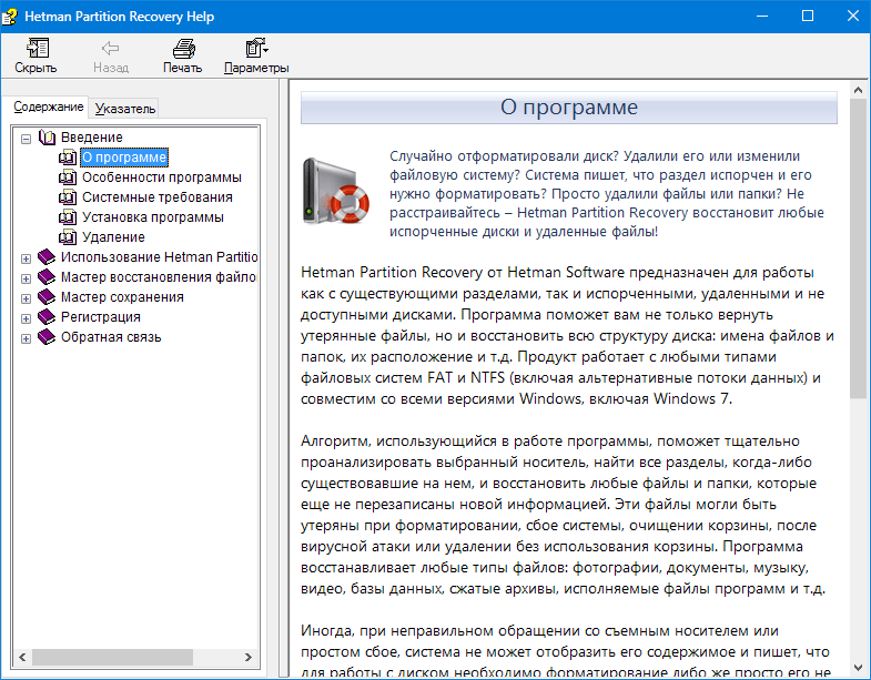 Справка Hetman Partition Recovery