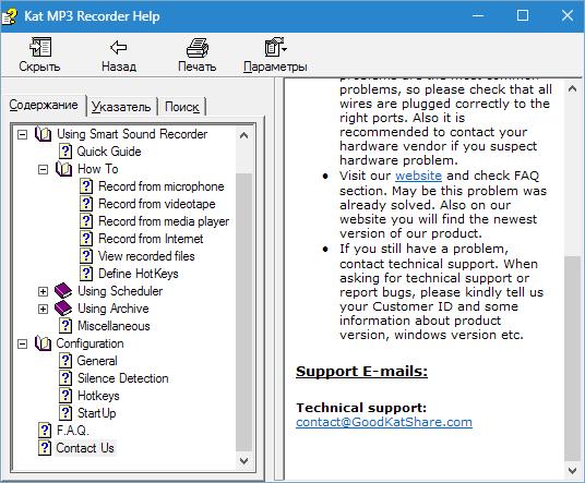 Справка и поддержка Kat MP3 Recorder