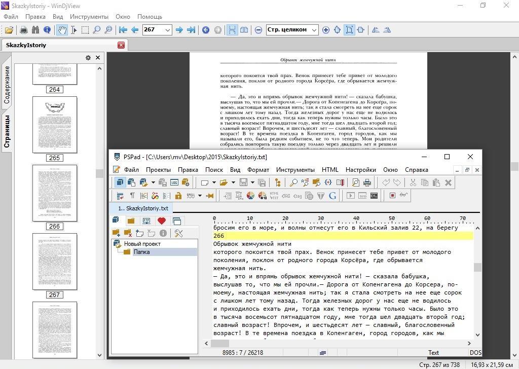 Сравнение исходного файла и экспортированного текста в программе WinDjView