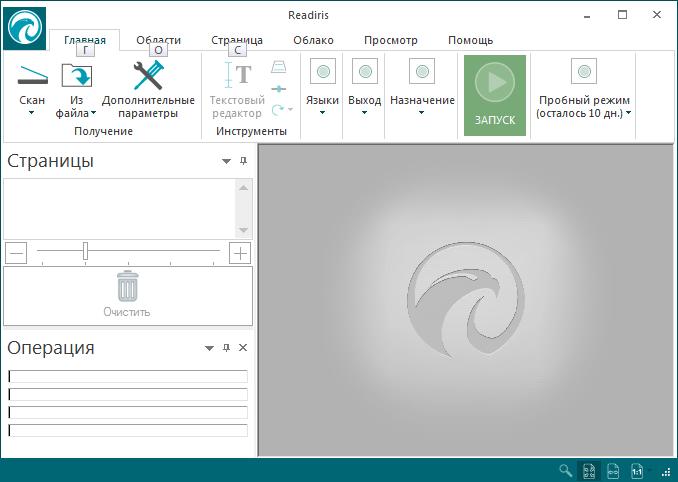 Стартовое окно программы Readiris